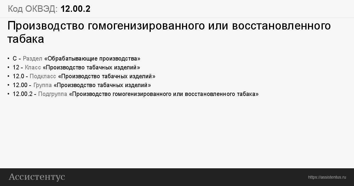 Табачные изделия по оквэд сигареты белорусские от блока купить