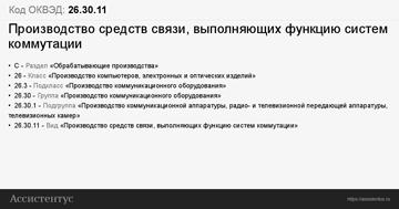 Расшифровка кода ОКВЭД 26.30.11
