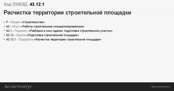 Расшифровка кода ОКВЭД 43.12.1