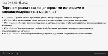Розничная торговля табачными изделиями оквэд 2021 сигареты с кнопкой до 100 рублей купить