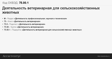 Расшифровка кода ОКВЭД 75.00.1