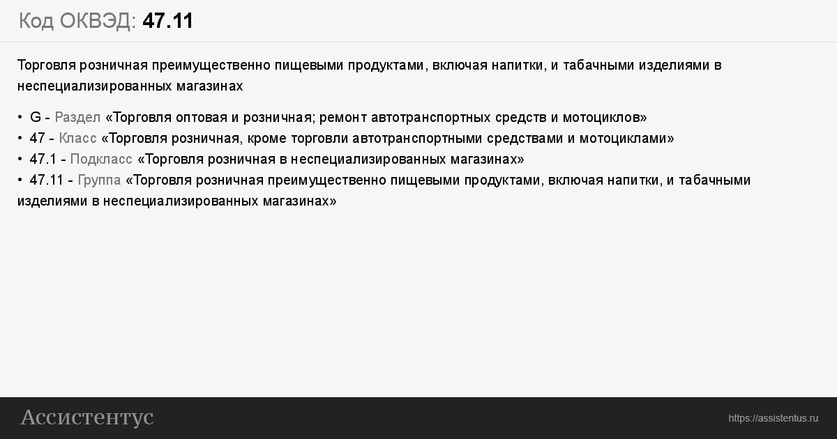 Код оквэд розничная торговля табачными изделиями сигареты мелким оптом в москве от 1 блока интернет магазин