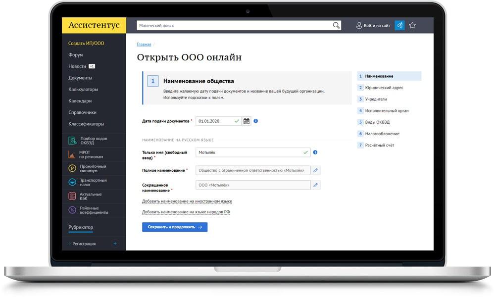 Сервис подготовки документов для создания ООО