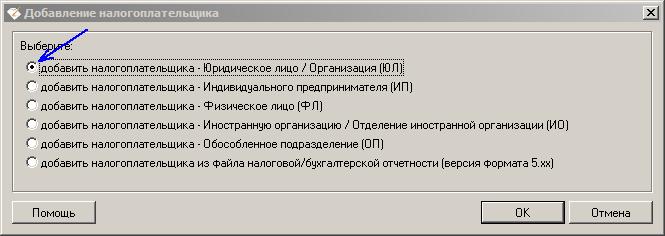Настройка Налогоплательщик ЮЛ