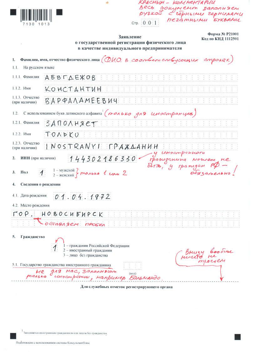 образец заявления регистрации ип заполненное