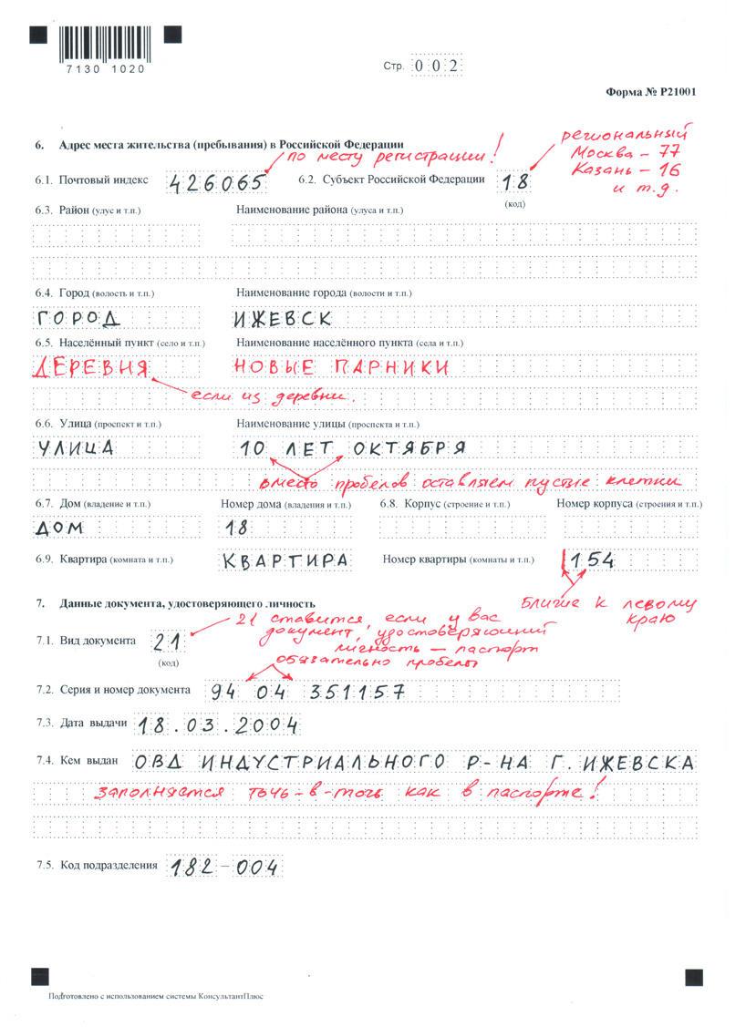 бланк заявления на регистрацию ип в pdf