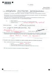 Заполненная форма, страница 4