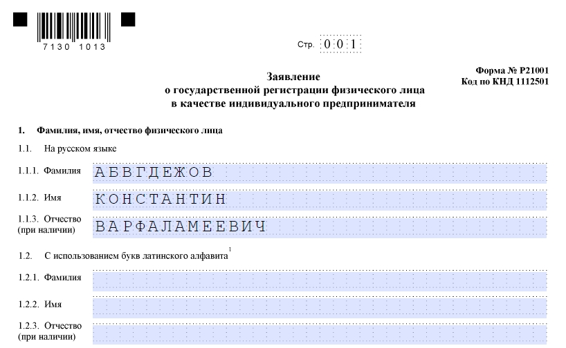 Сайт налоговой службы заявление на регистрацию ип адрес ооо в заявлении на регистрацию