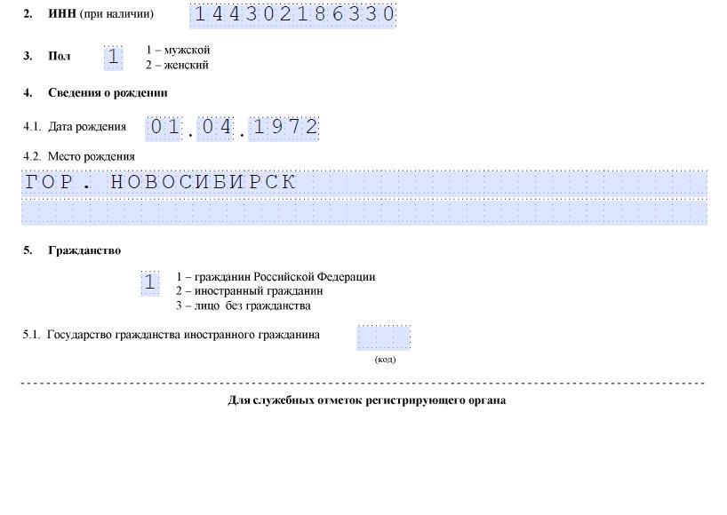 Изображение - Заявление на регистрацию ип (форма №р21001) zayavlenie-na-registraciyu-ip2