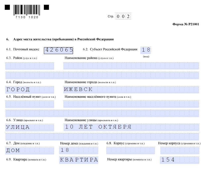 Форма р21001 приложение 18 скачать