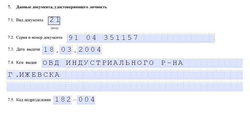 Изображение - Заявление на регистрацию ип (форма №р21001) zayavlenie-na-registraciyu-ip4