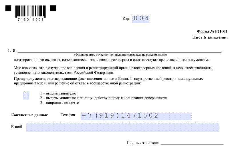 Изображение - Заявление на регистрацию ип (форма №р21001) zayavlenie-na-registraciyu-ip6