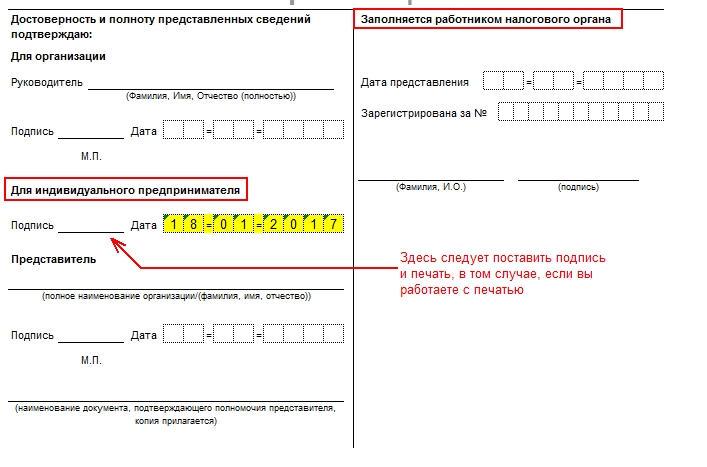 заполнение ссч-2