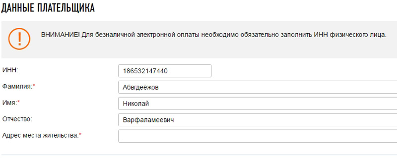 Госпошлина при регистрации ИП. Шаг 2