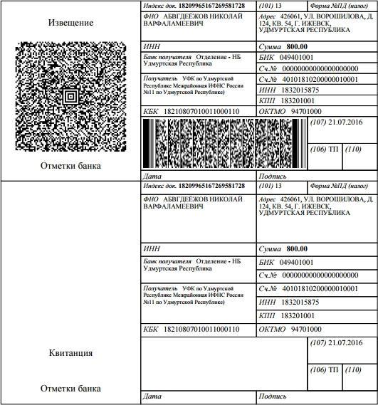 Госпошлина при регистрации ИП. Квитанция