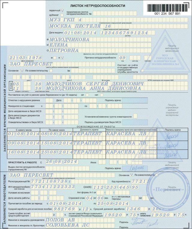 Больничный лист на долечивание оплата общий анализ крови нормы для ребенка 11 лет