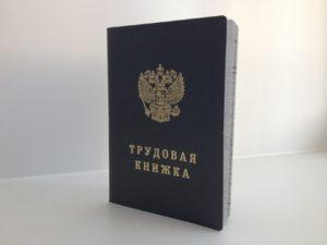 Трудовая книжка и ее получение