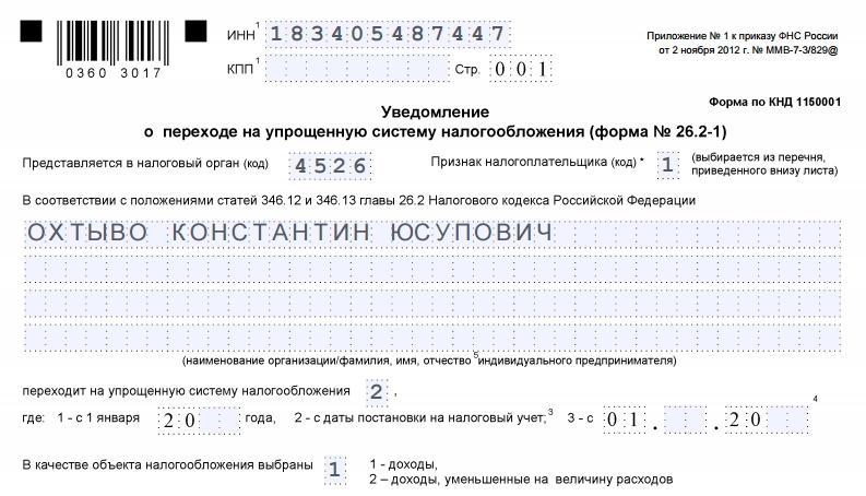 Сколько дней после регистрации ооо на усн ооо свидетельство о государственной регистрации права собственности