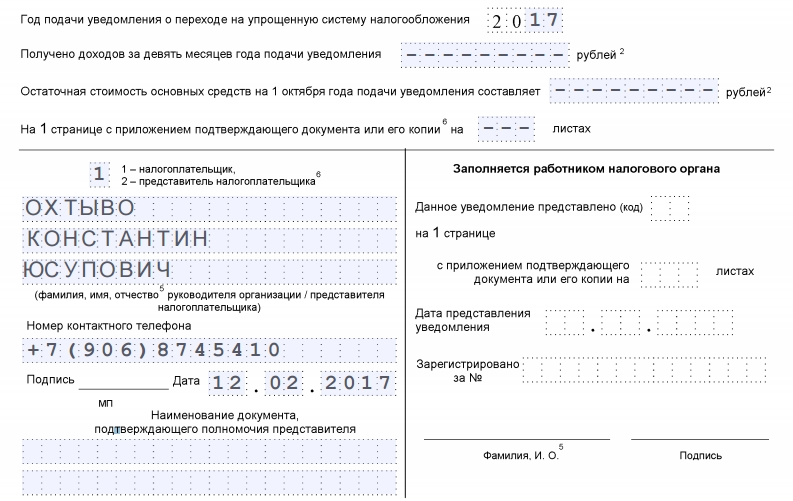 Регистрация ип заявление на переход на усн сроки регистрации ип в мфц