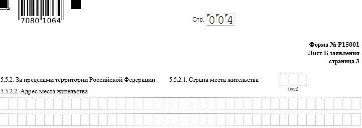 Форма Р15001. Часть 3