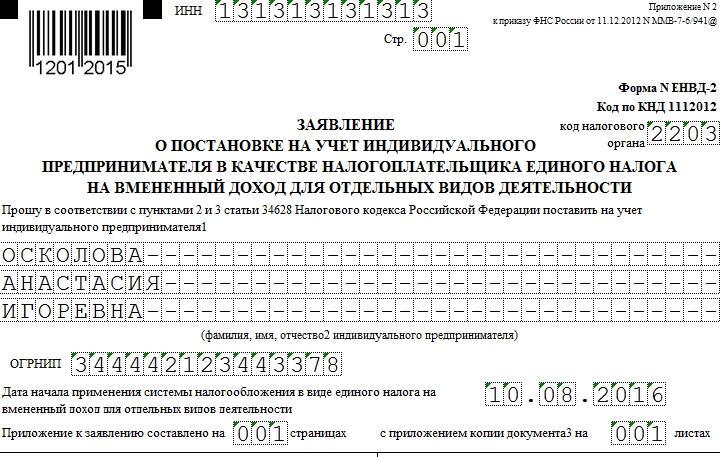 Регистрация ип в налоговой екатеринбург регистрация ооо юридический и фактический адреса