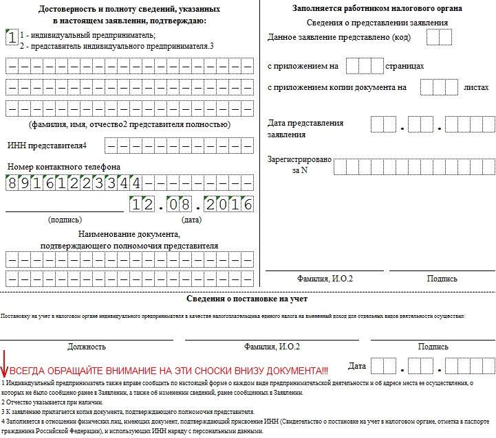 Бланк заявления на гражданство от 03 09 2019 скачать сноски в конце
