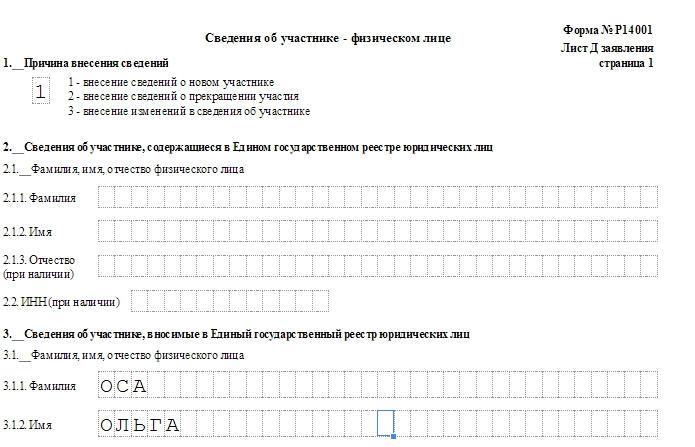 Внесение изменений в сведения о ип форма