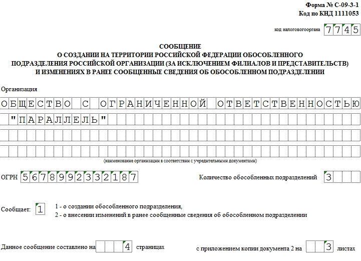 Регистрация ооо с обособленными подразделениями госпошлина за свидетельство о регистрации ооо реквизиты