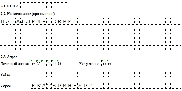 Заполнение формы С-09-3-1. Часть 2