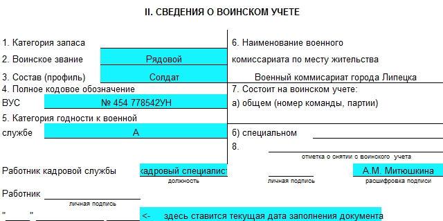 Форма Т-2. Сведения о воинском учёте