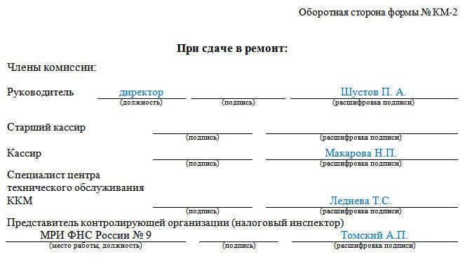 Форма КМ-2 заполнение часть 3
