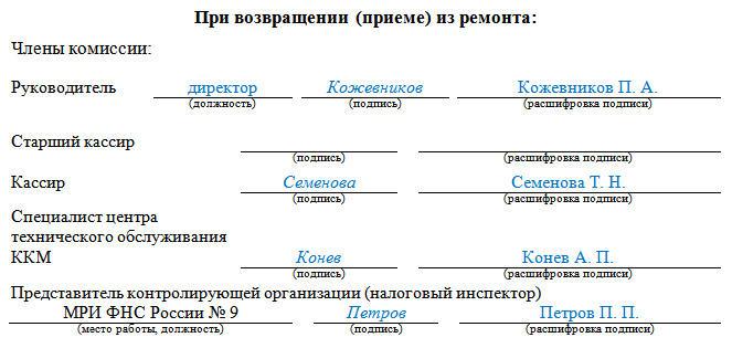 Форма КМ-2 заполнение часть 4