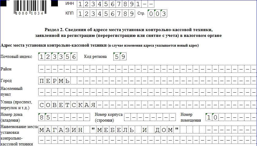 Форма КНД 1110021. Заполнение. Часть 5