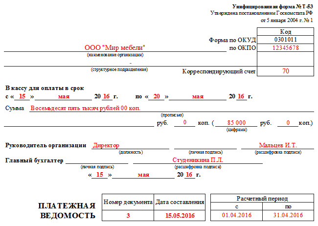 Изображение - Форма т-53 первичной учетной документации t-53-chast-1