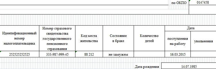 Форма Т 54 образец заполнения
