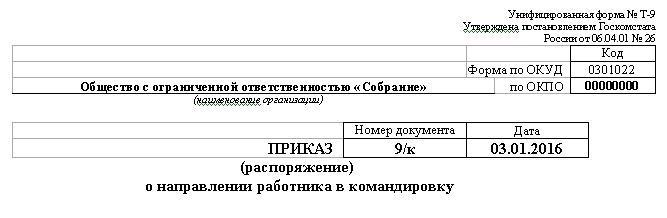 Приказ о направлении сотрудника в командировку: правила, образец, порядок составления в 2019