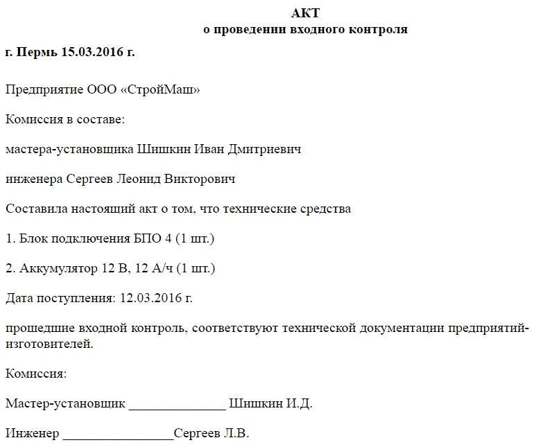 Акт о проведении входного контроля