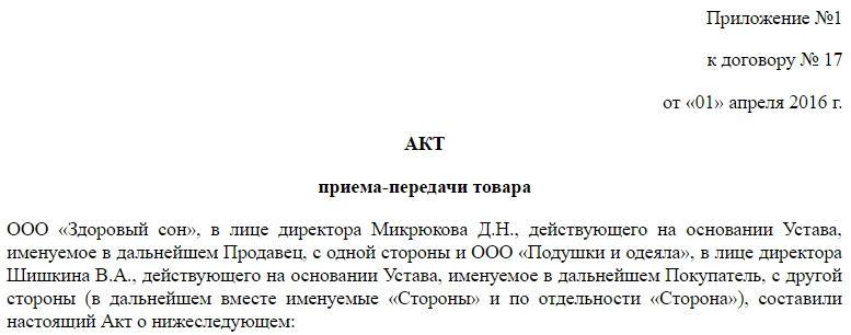 Заполнение акта приёма-передачи товара. Часть 1