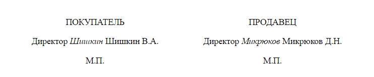 Заполнение акта приёма-передачи товара. Часть 3