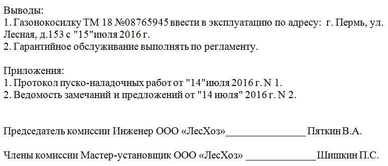 Нормативные документы приема в эксплуатацию медицинского оборудования г.москва приемки черного металла