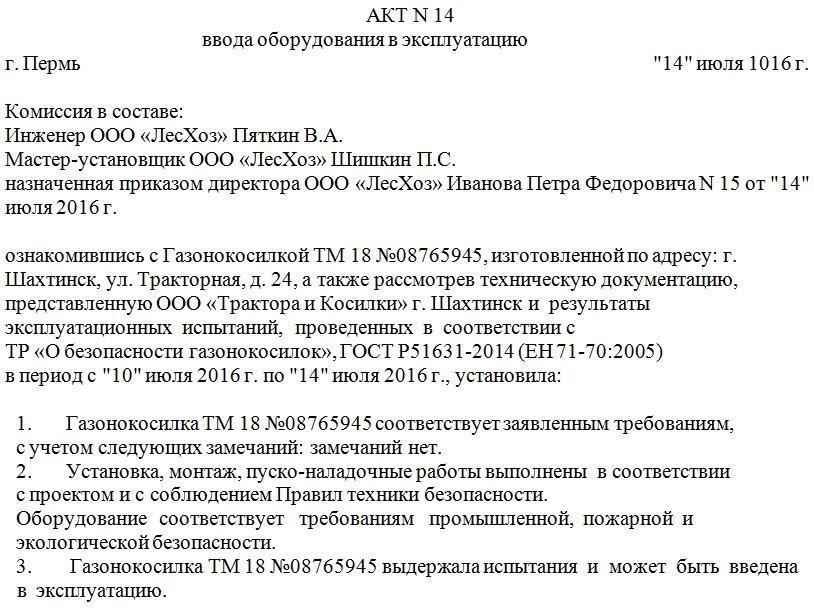 Образец приказа о вводе оборудования в эксплуатацию