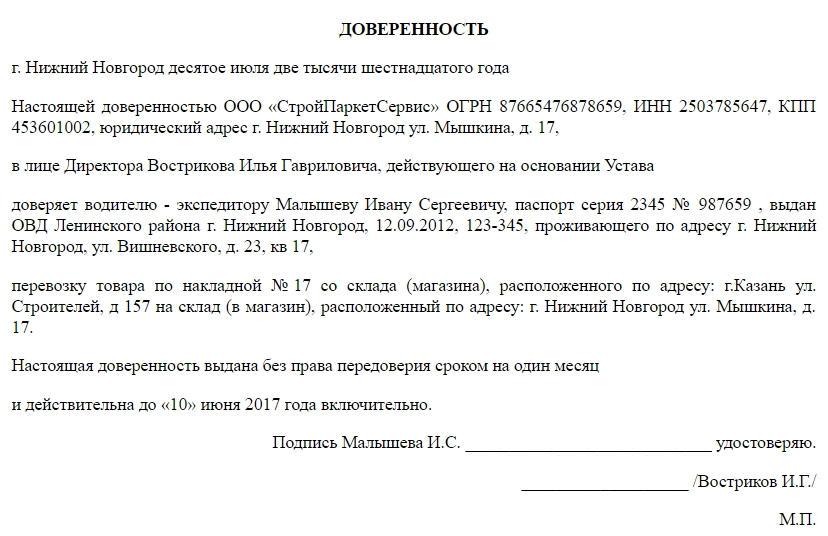 Дефектний акт бланк україна