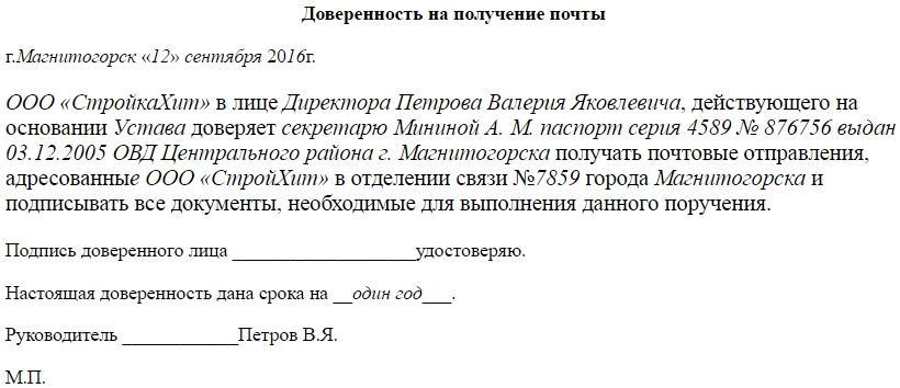 Доверенность получение документов регистрации ооо образец декларации о возврате по ндфл