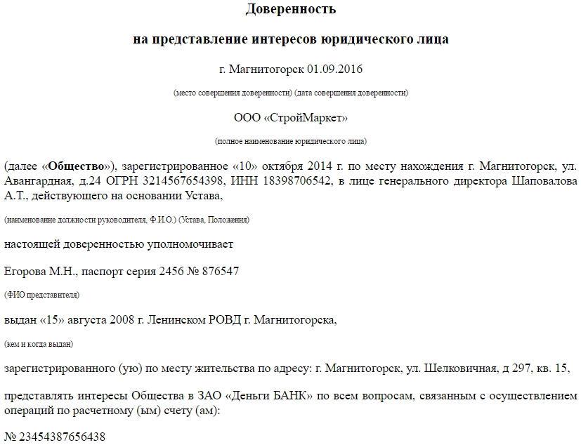 Подача документов в налоговую на регистрацию ооо по доверенности документы после регистрации ип