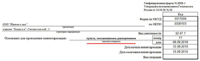 Информация о приказе об инвентаризации в ИНВ-3