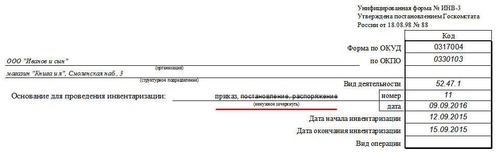 График Документооборота Первичных Учетных Документов образец скачать