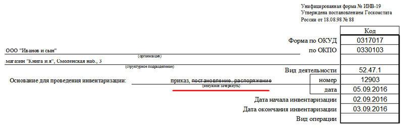 Информация о приказе в ИНВ-19