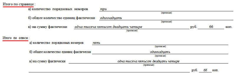 Итого по странице и итого по описи в ИНВ-3