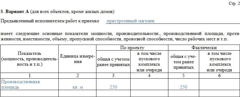 Форма КС-11, заполнение, часть 3