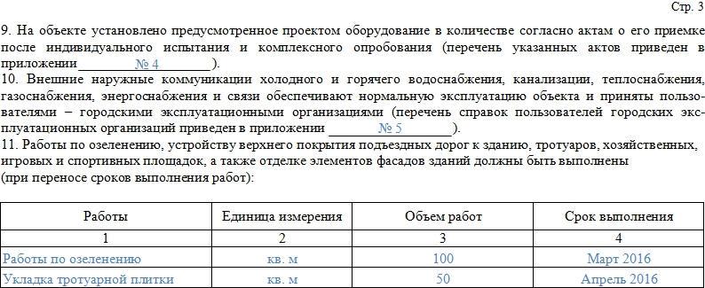 Форма КС-11, заполнение, часть 4